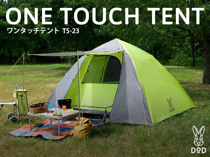 【販売終了】5人用ワンタッチテント