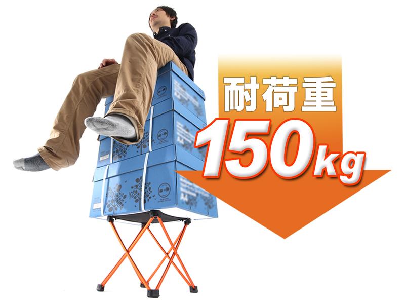 ウルトラライトチェアのメインの特徴(静止耐荷重150kg)