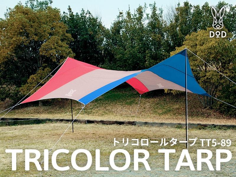 【販売終了】トリコロールタープ