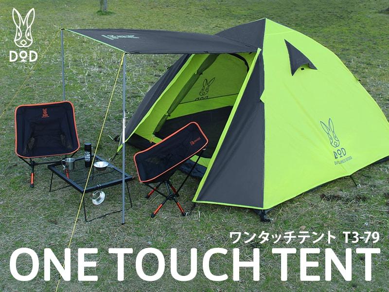 【販売終了】3人用ワンタッチテント
