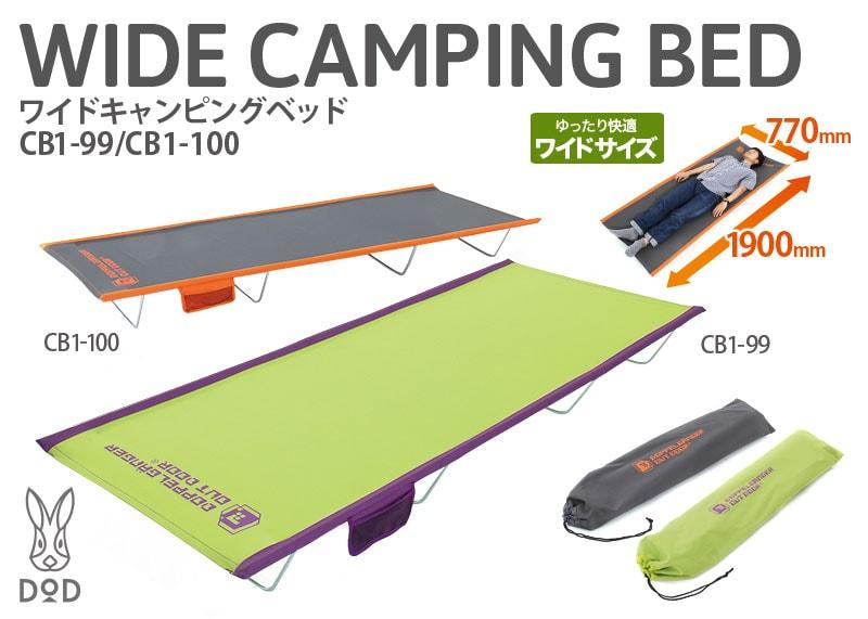 【販売終了】ワイドキャンピングベッド