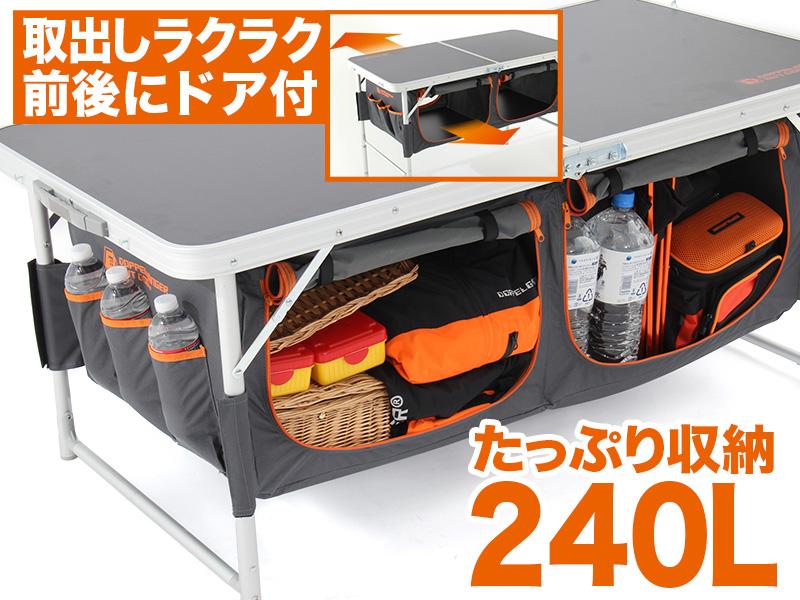ストレージアウトドアテーブルのメインの特徴(大容量収納スペース)