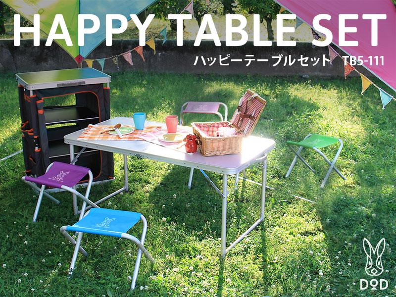 【販売終了】ハッピーテーブルセット(ホワイト)