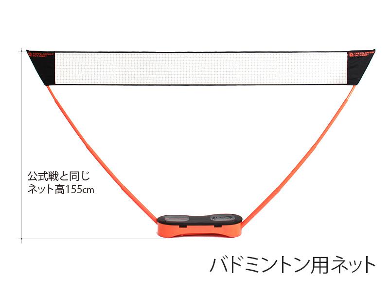 ポータブルバドミントンネットの各部の特徴(公式と同じ高さバドミントンネット)