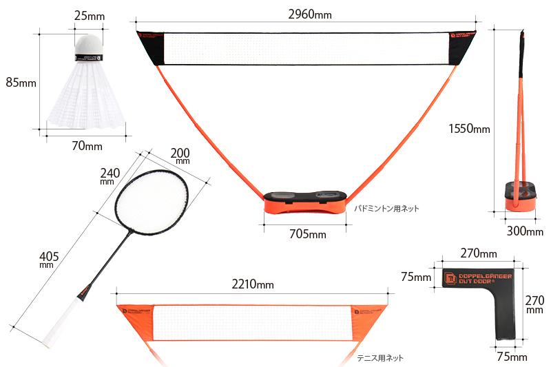 ポータブルバドミントンネットのサイズ画像