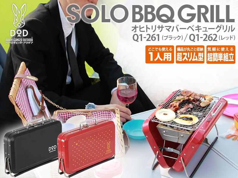 【販売終了】オヒトリサマBBQグリル