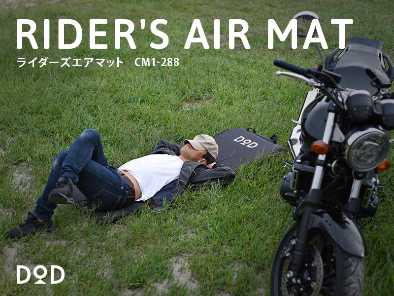 【販売終了】ライダーズエアマット