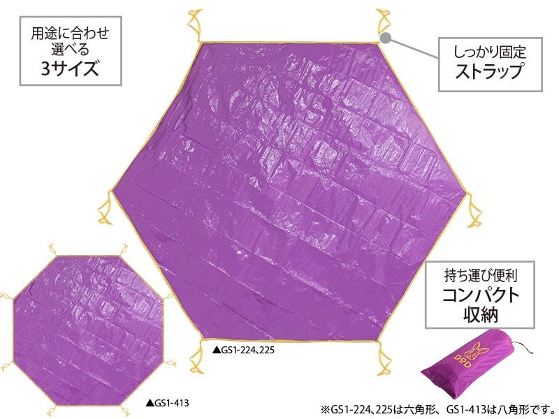 ワンポールテント用グランドシート(多角形タイプ)の主な特徴