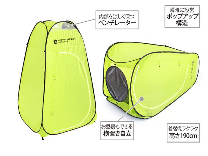 お昼寝&お着替えテントの主な特徴