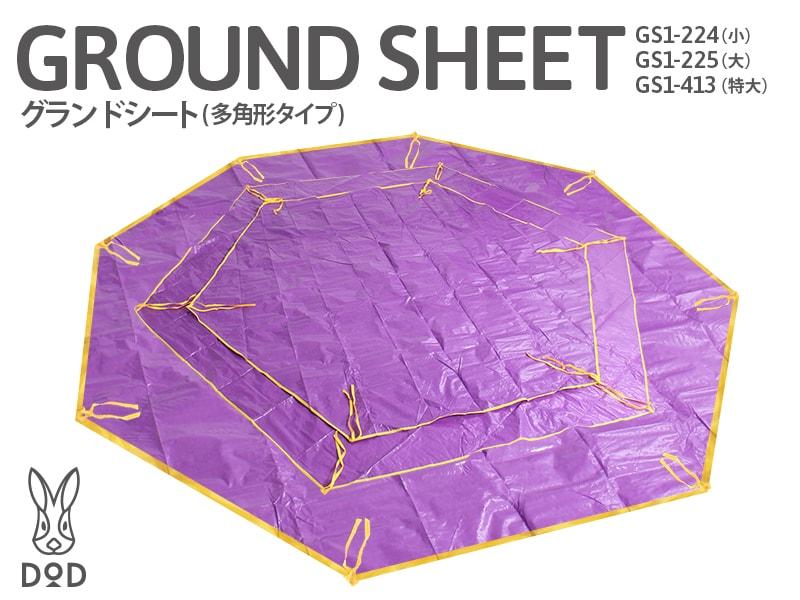 【販売終了】ワンポールテント用グランドシート(多角形タイプ)