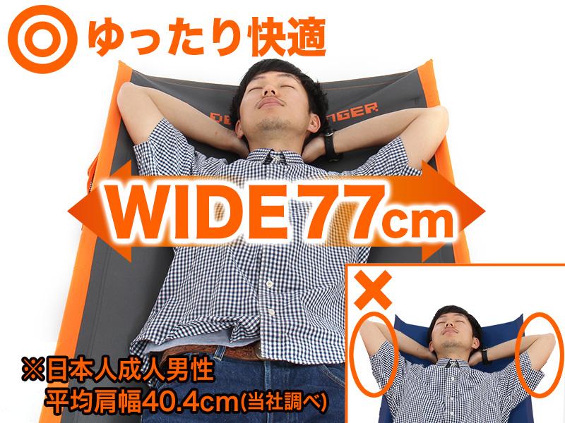 ワイドキャンピングベッドのメインの特徴(ゆったりワイドベッド(77cmのゆったり幅))