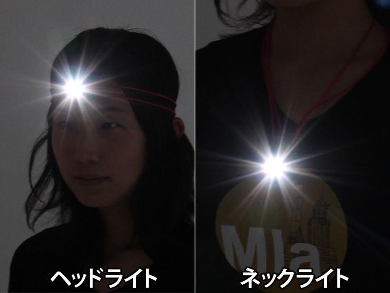 ウルトラマイクロ2WAYヘッドライトのメインの特徴(2WAY仕様)
