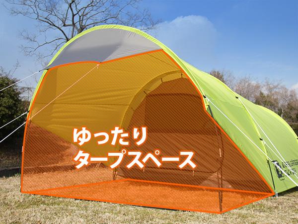タープリーテントのメインの特徴(タープスペース一体型構造)