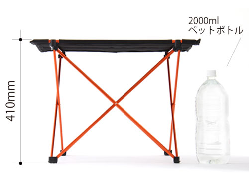 ウルトラライトテーブルのメインの特徴(テーブル高41cm)