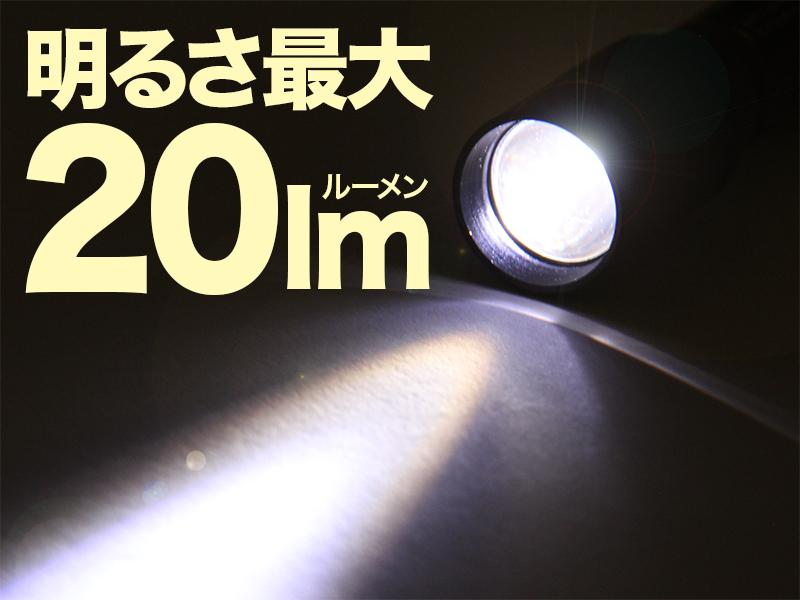 マキシマスパーク LEDマイクロキーライトのメインの特徴(小さくてもしっかり明るい)