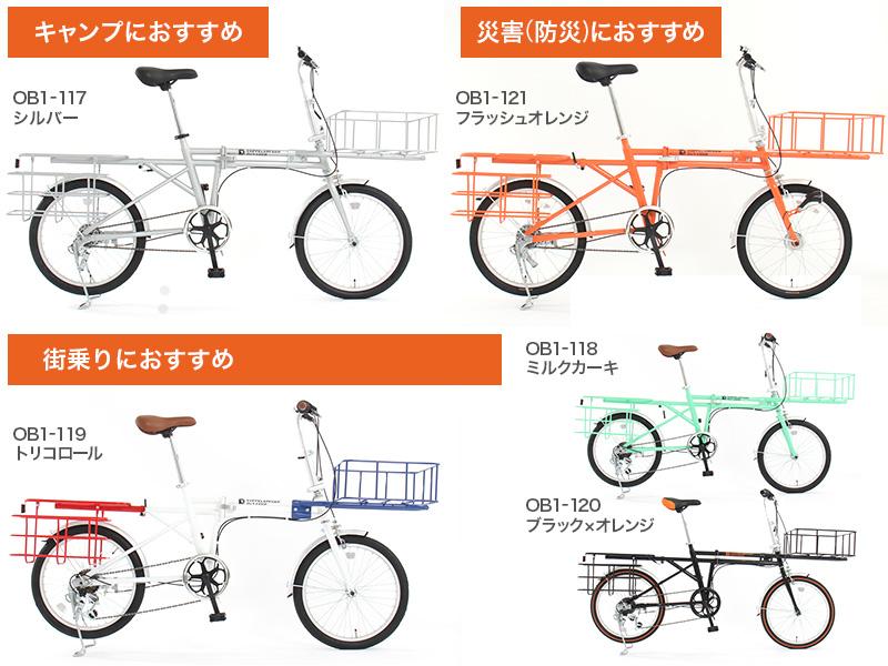 2WAYアウトドアバイクのメインの特徴(選べる3つのモデル)