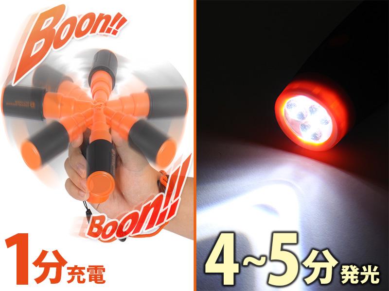 自力発電LEDヌンチャクライトのメインの特徴(充電1分で約4~5分発光)