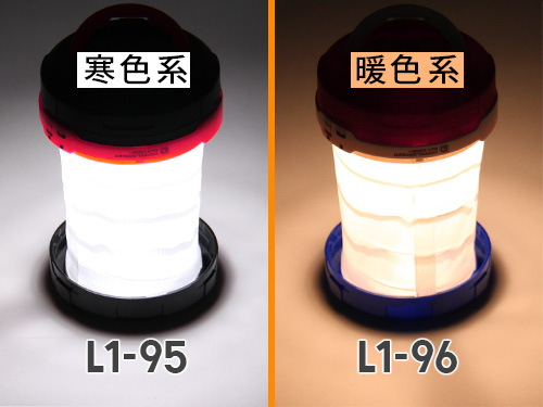 ポップアップ 2WAY LEDランタンのメインの特徴(選べる2種類の光色)