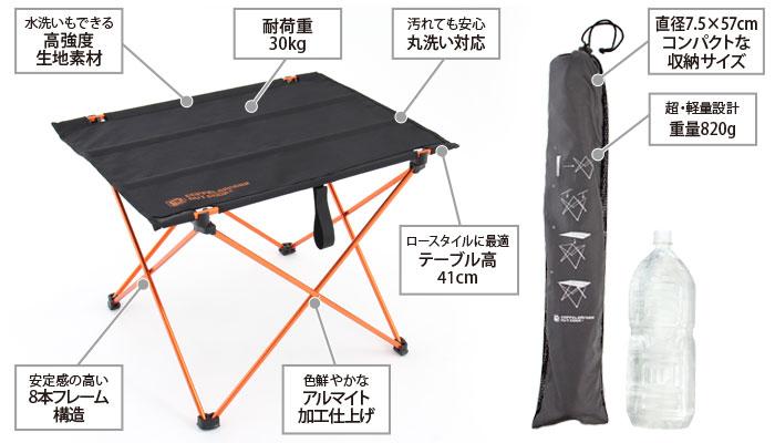 ウルトラライトテーブルの主な特徴
