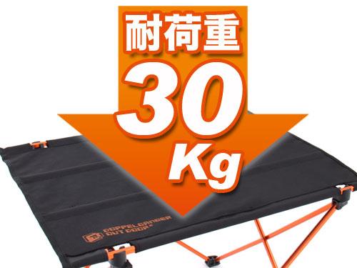 ウルトラライトテーブルの各部の特徴(耐荷重30kg)