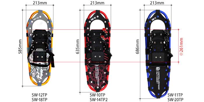 トレッキングポールスノーシューセットのサイズ画像