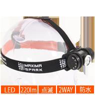 マキシマスパーク 2WAY LEDヘッドライト