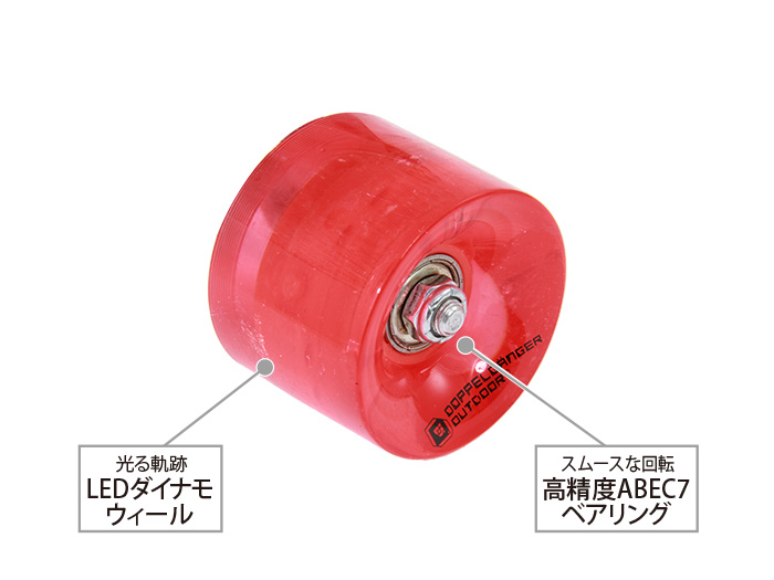 LEDダイナモウィールの主な特徴