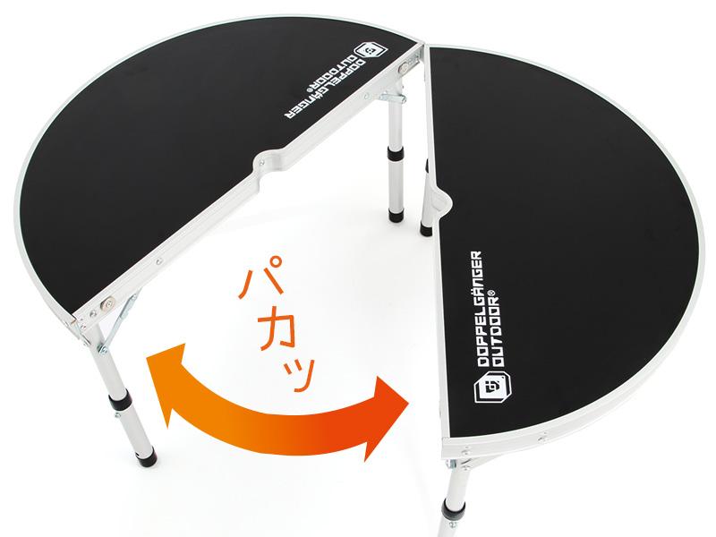 UFOテーブルの各部の特徴(パカっとわれて簡単設置)