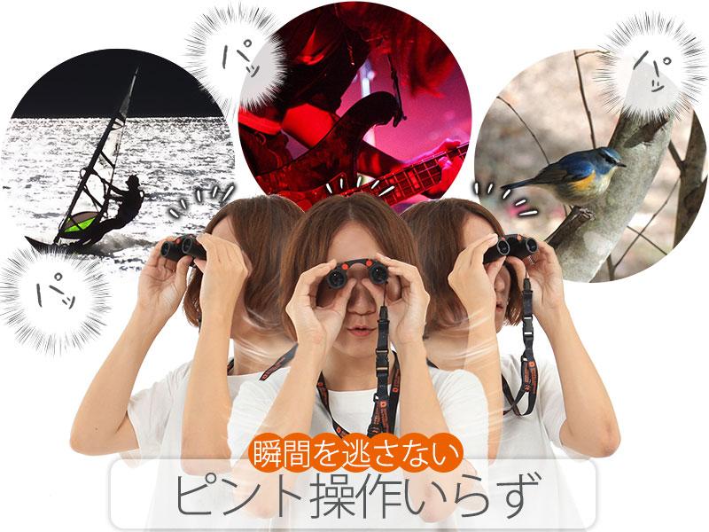 フリーフォーカス双眼鏡のメインの特徴(ピントいらず)