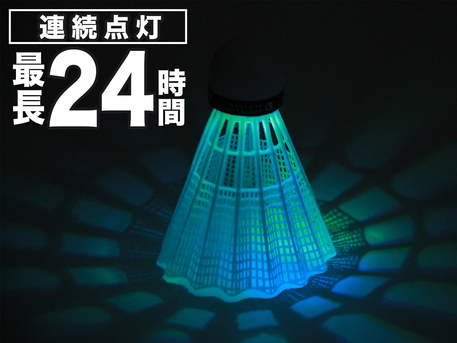 LEDバドミントンシャトルの各部の特徴(連続点灯 最長約24時間)
