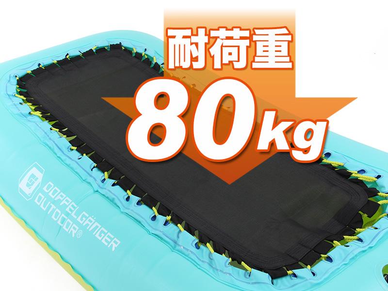 フローティングエアベッドの各部の特徴(耐荷重80kg)