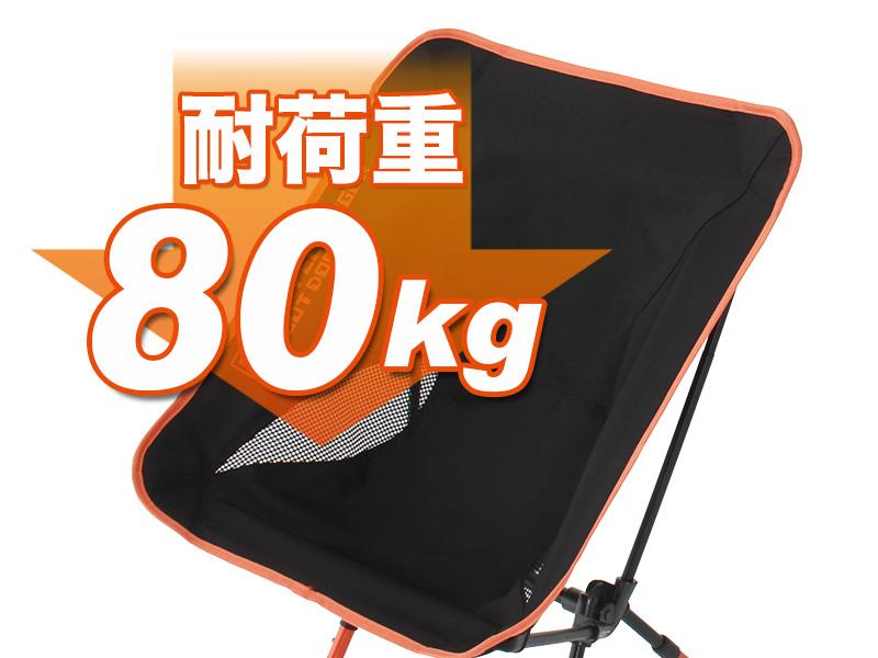 ウルトラライトアジャスタブルチェアの各部の特徴(静止耐荷重80kg)