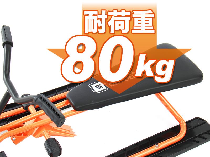 スノースライダーの各部の特徴(耐荷重80kg)