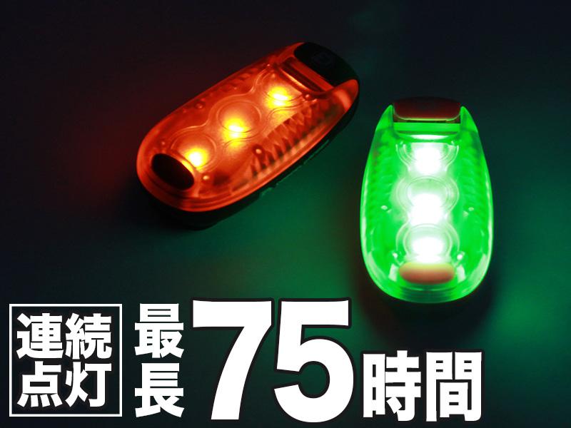 ほたるライトの各部の特徴(連続点灯時間 75H/140H)
