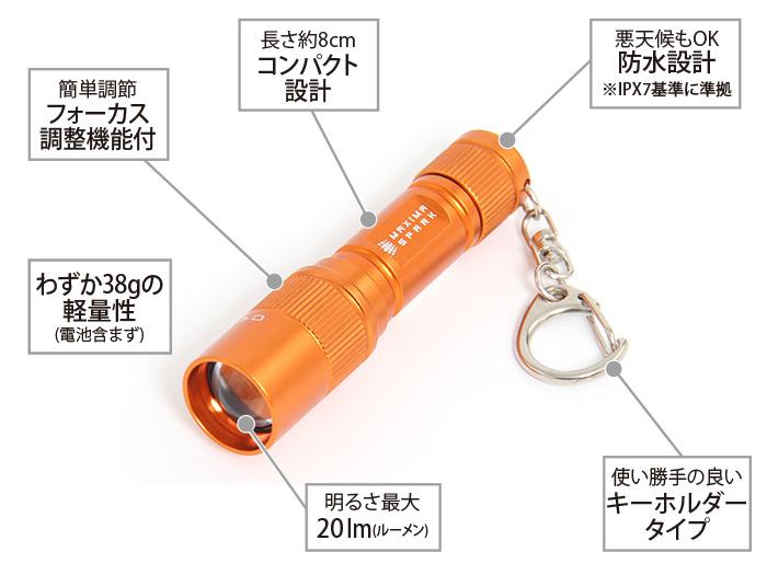マキシマスパーク LEDマイクロキーライトの主な特徴