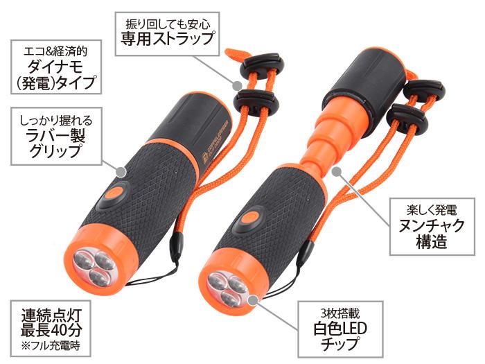 自力発電LEDヌンチャクライトの主な特徴
