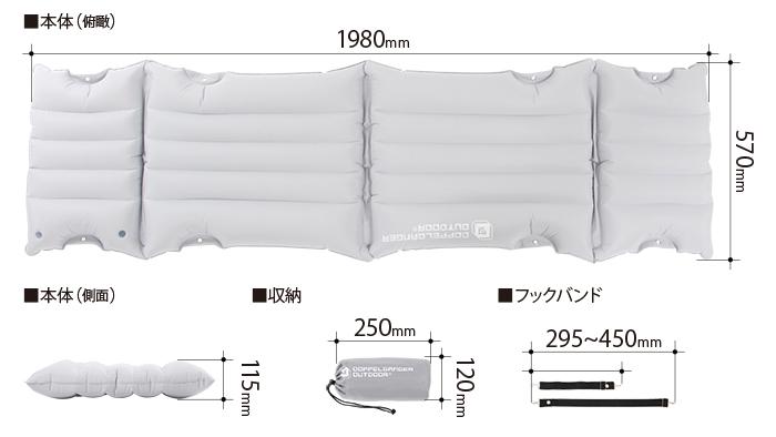 インフレータブルチェアベッドのサイズ画像