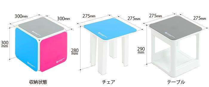 5in1テーブルチェアセットのサイズ画像