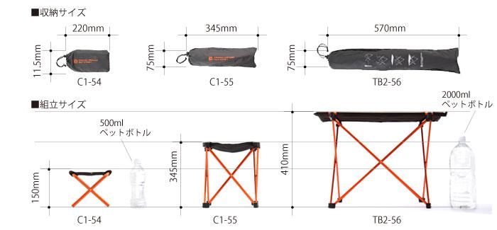 ウルトラライトテーブルのサイズ画像