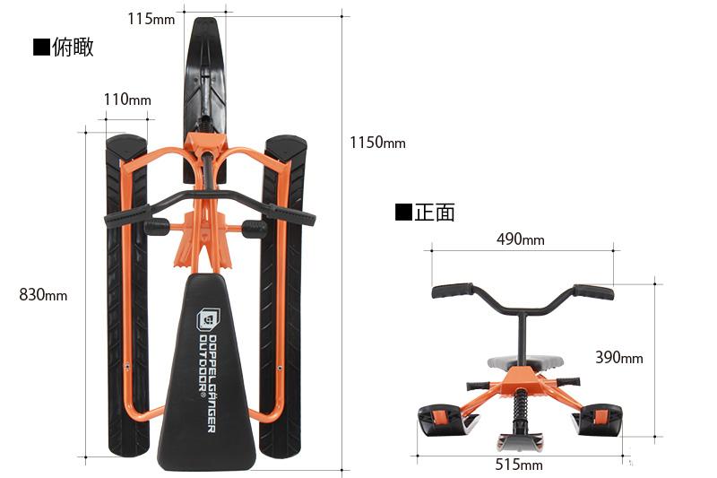 スノースライダーのサイズ画像
