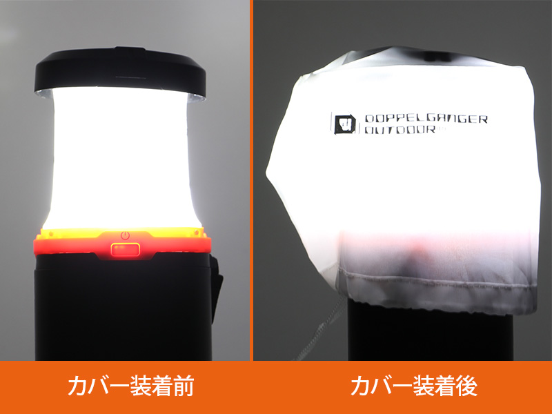 マルチカラーランタンカバーのメインの特徴(強い光を柔らかに)