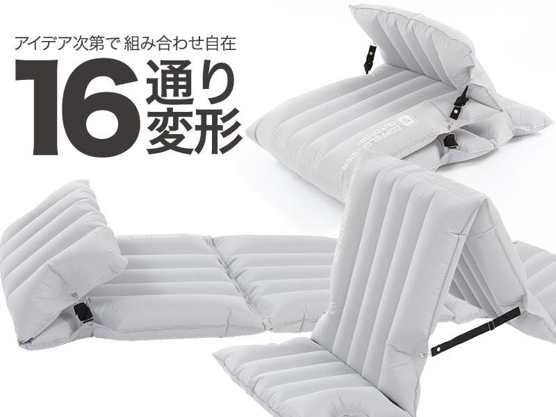 インフレータブルチェアベッドのメインの特徴(16通りの可変機能)