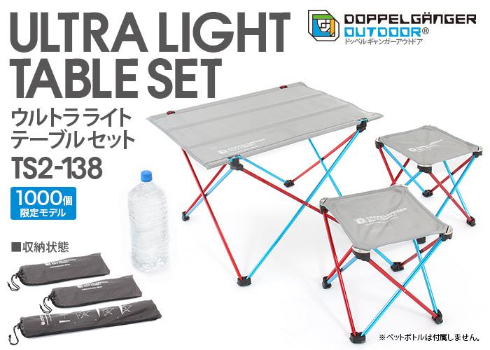 【販売終了】ウルトラライトテーブルセット