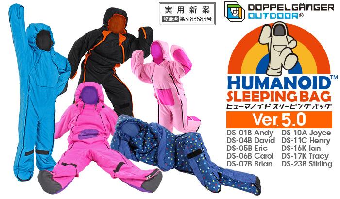 【販売終了】人型寝袋ver5.0