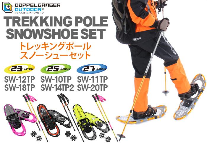 【販売終了】トレッキングポールスノーシューセット