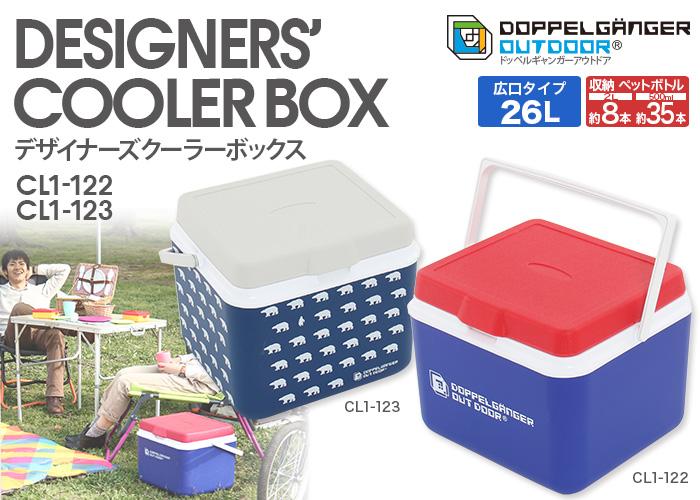 【販売終了】デザイナーズクーラーボックス