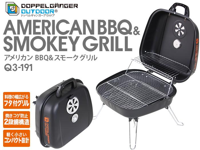 【販売終了】アメリカンBBQ&スモークグリル