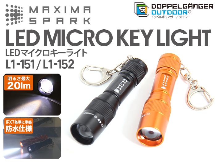 【販売終了】マキシマスパーク LEDマイクロキーライト