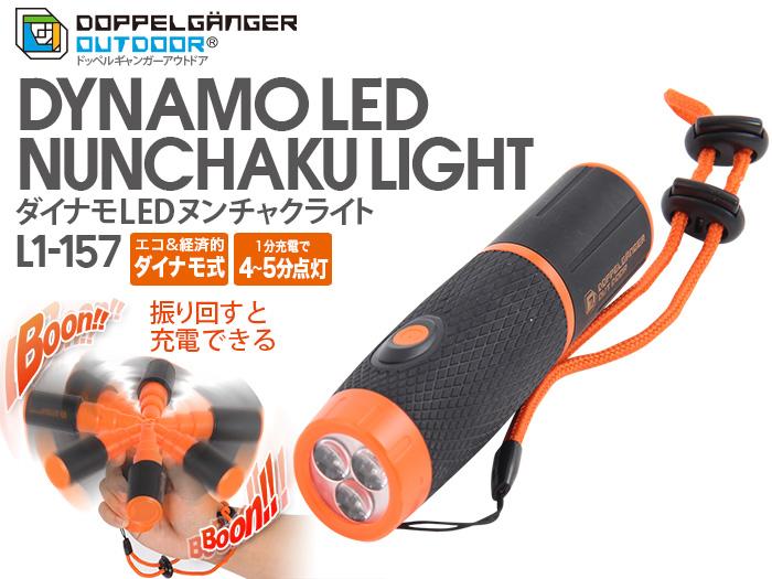 【販売終了】自力発電LEDヌンチャクライト
