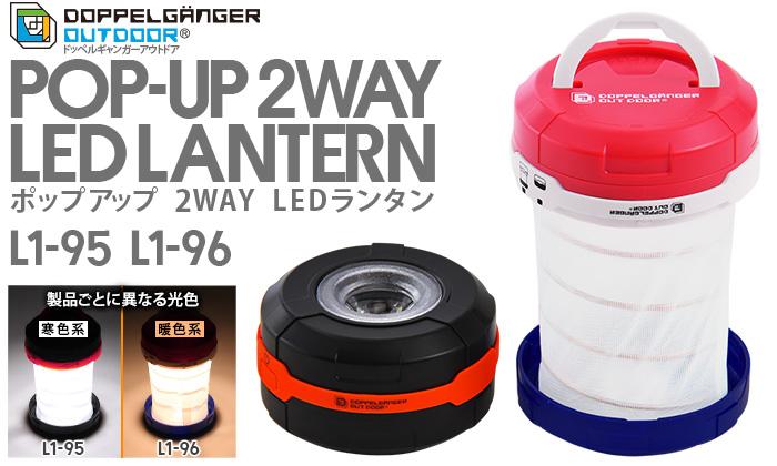 【販売終了】ポップアップ 2WAY LEDランタン